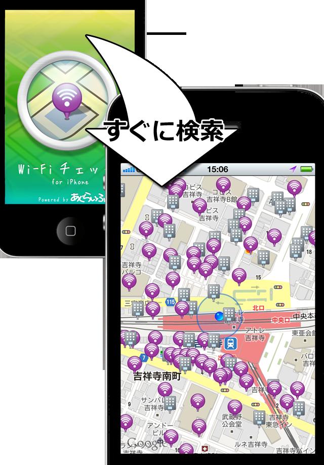 Wi-FIスポットをすぐ検索できる!