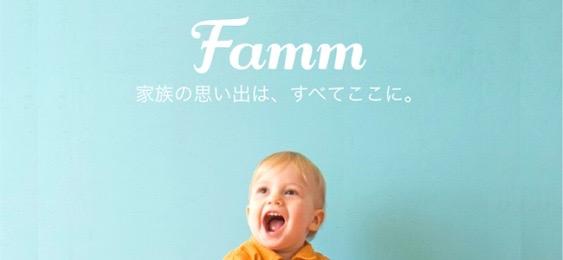 子供の写真管理はここで!子供の写真管理Famm