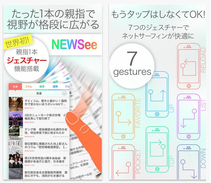 指1つで話題のニュースが読める無料アプリ「NEWSee」