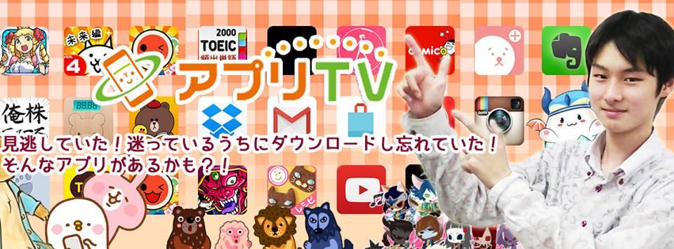 「アプリTV」YouTubeページのTOP画像です