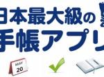 可愛い見やすい手帳アプリ!カレンダー To Do