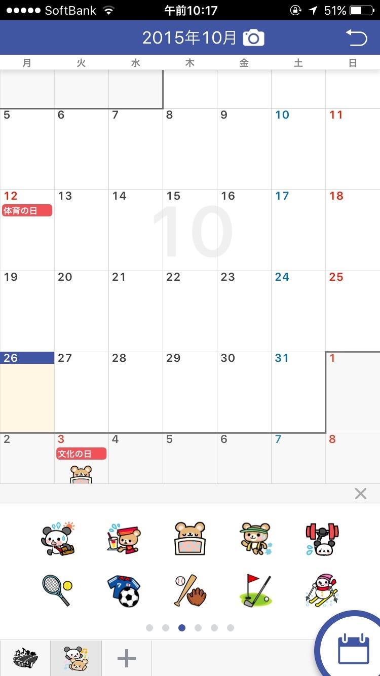 スタンプでカレンダーに印をつけよう!カレンダー To Do