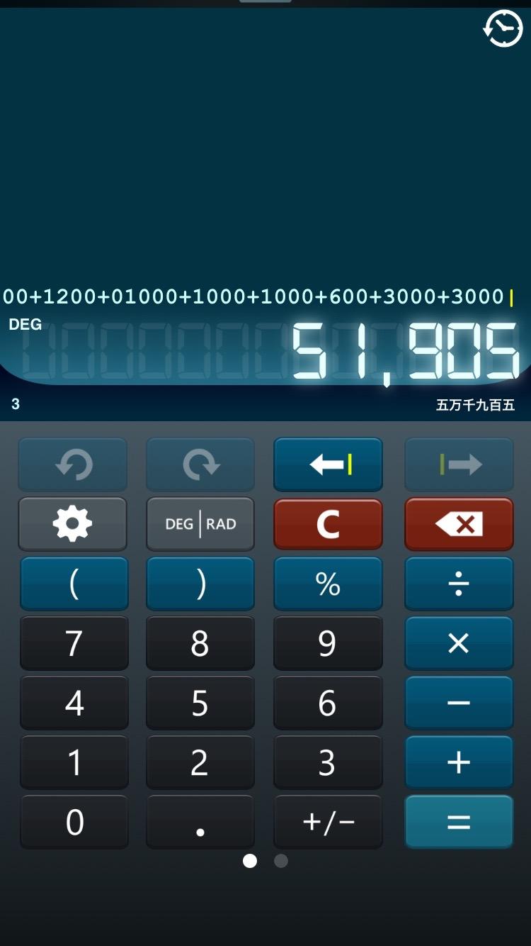 クールで便利な電卓HD