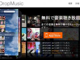 Youtubeから音楽を持ってきているので、人気な曲もたくさん収録されています!Drop Music