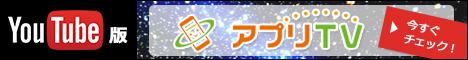 Youtube版アプリTV