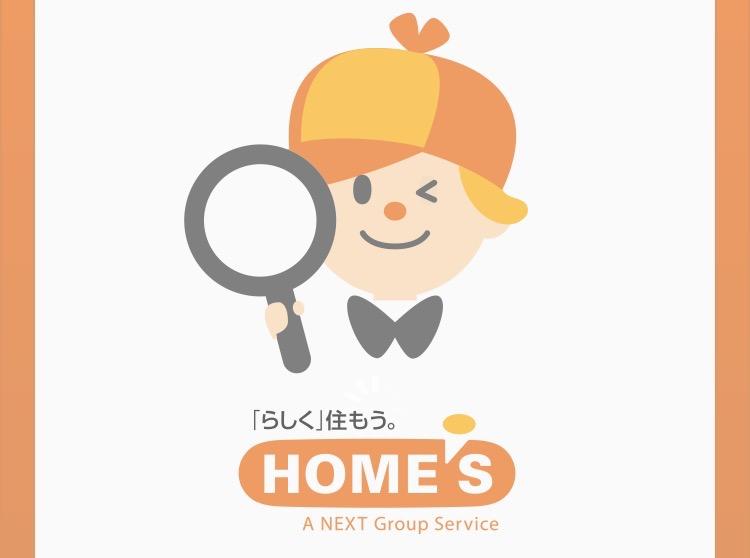 自分にあった賃貸検索!HOME`S