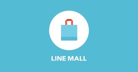 会費/手数料無料!LINEが出しているフリマアプリ!LINE MALL