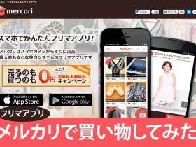 日本最大級フリマアプリ。メルカリ