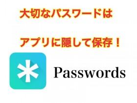 絶対ばれないパスワード管理場所!Passwords