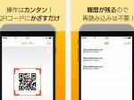 シンプルで使いやすさを重視したQRコードリーダー!QR Code Reader for iPhone