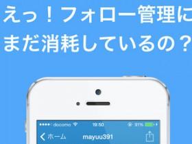 このアプリで全てのツイッターの管理ができる!