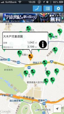 周辺の公園をささっと検索!公園検索