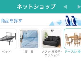 家具を買い変えるならニトリ!