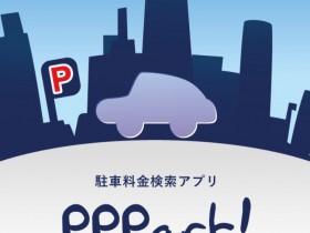 周辺の一番安い駐車場を検索しよう!駐車場料金検索~PPPark!~