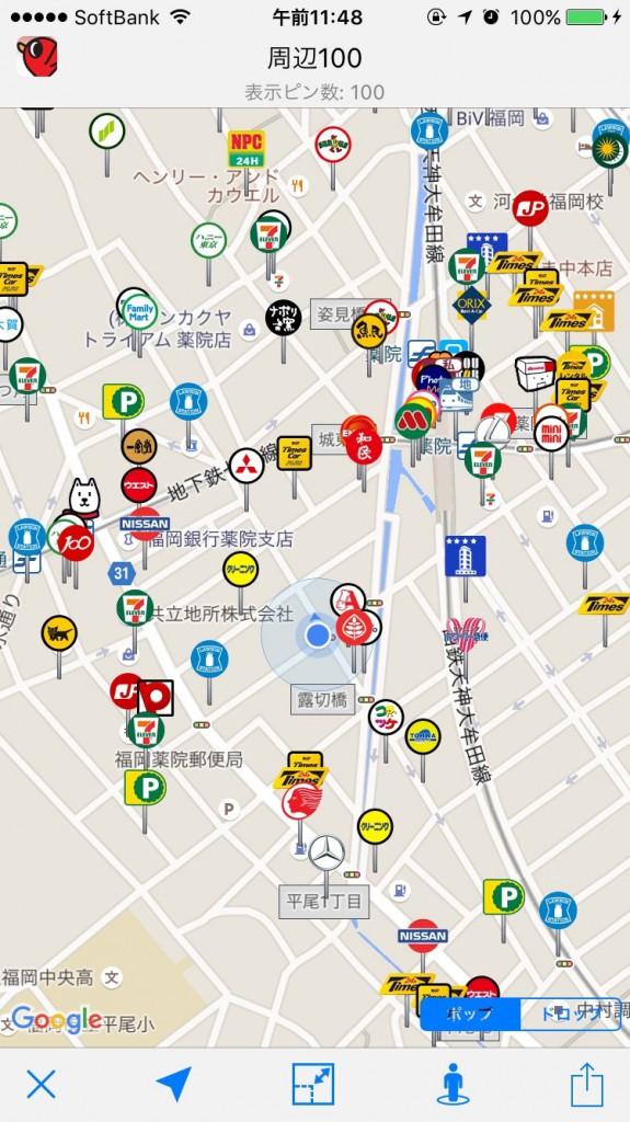 周辺のチェーン店簡単検索!ロケスマ