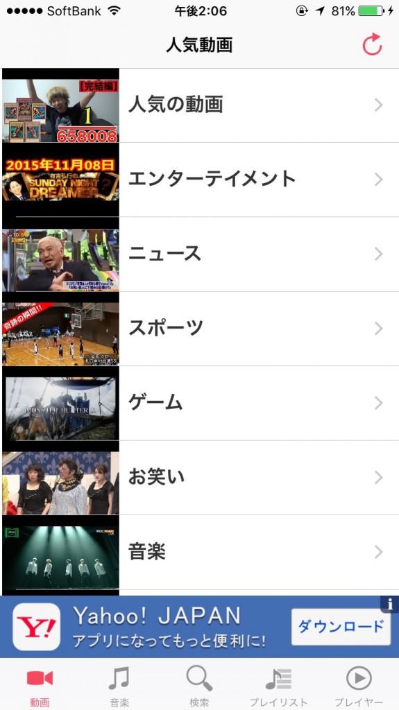人気Youtube動画がランキングで見れる!