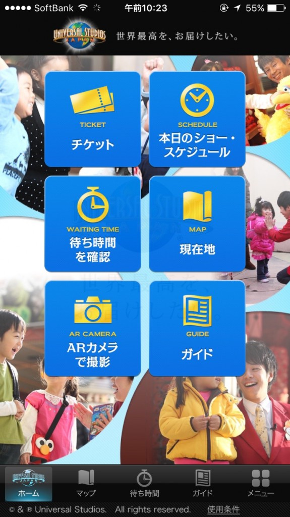 最高の時間を過ごすために。USJ公式アプリ