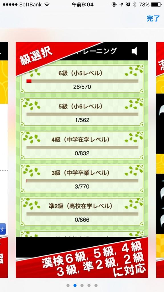 難しい漢字に挑戦しよう 漢字検定