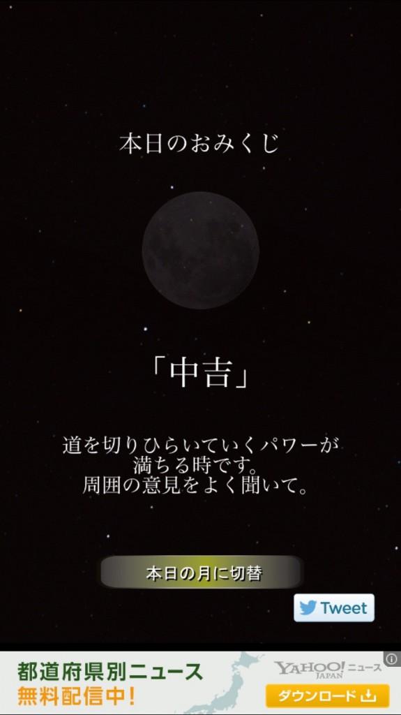月について周りの誰よりも詳しくなろう!月の満ち欠け~本日の月は?~