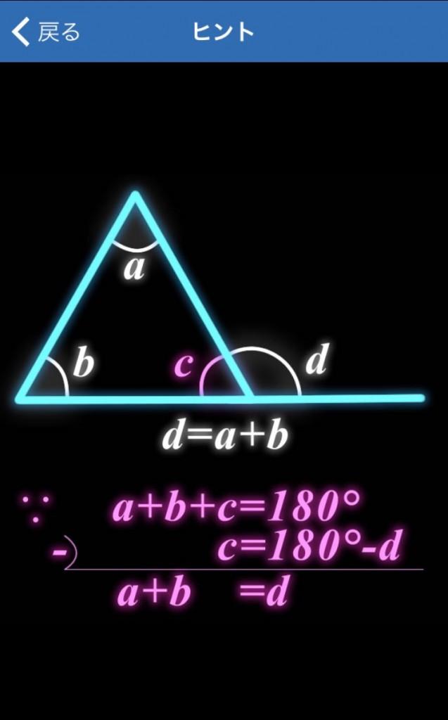 あなたにこの問題が解けるか?数学クイズ なん度?
