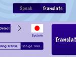 ワンタップで丸ごと翻訳!Translate Safari