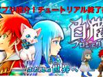 ストーリーに沿ってかわいいキャラクターと冒険!白猫プロジェクト