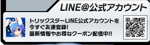 「トリックスター~召喚士になりたい~」のLINE公式アカウント開設