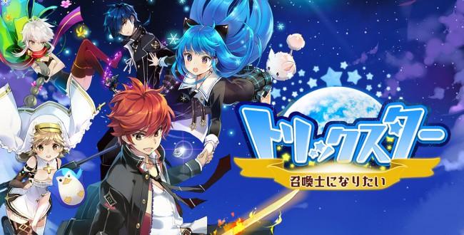 新感覚ボード型RPG「トリックスター~召喚士になりたい~」タイトル画像