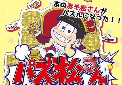 おそ松さんのパズルゲーム登場!パズ松さん!