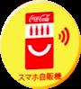 コカ・コーラ自販機がおトクに楽しくなるアプリ
