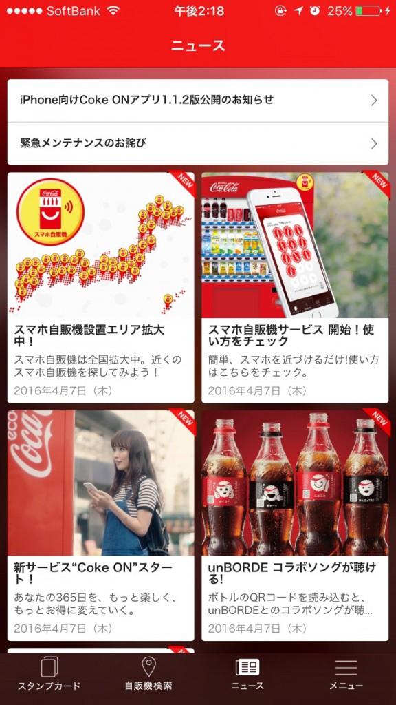 Coke ONでニュースを確認!