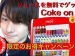スタンプを貯めて無料でジュースを買おう!Coke ON