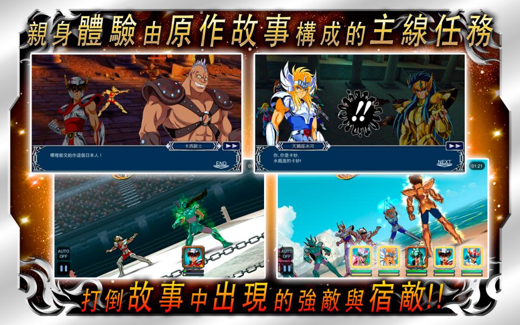 聖闘士星矢の新たなゲームアプリ登場!