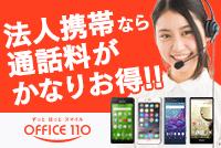 OFFICE110の法人携帯